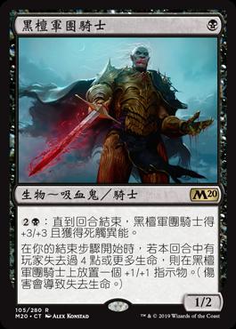 黑檀軍團騎士