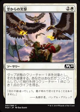 空からの突撃(Aerial Assault)