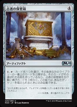 占者の保管箱(Diviner's Lockbox)
