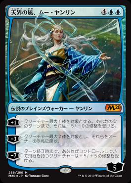 天界の風、ムー・ヤンリン(Mu Yanling, Celestial Wind)