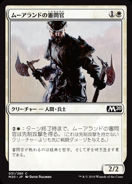 ムーアランドの審問官(Moorland Inquisitor)