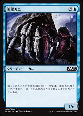 要塞ガニ(Fortress Crab)