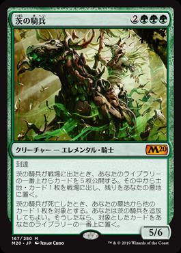 茨の騎兵(Cavalier of Thorns)