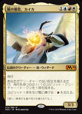 風の憤怒、カイカ(Kykar, Wind's Fury)