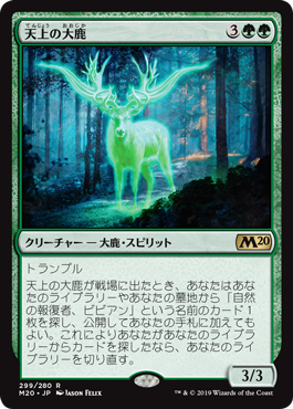 天上の大鹿(Ethereal Elk)