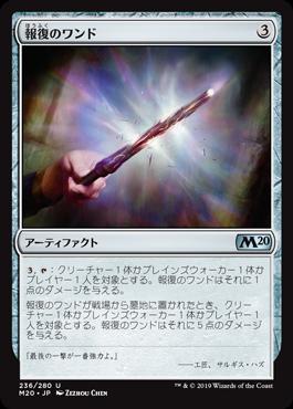 報復のワンド(Retributive Wand)