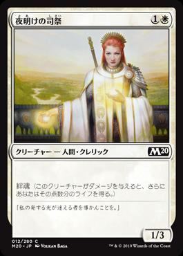 夜明けの司祭(Daybreak Chaplain)