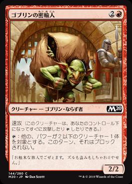ゴブリンの密輸人(Goblin Smuggler)