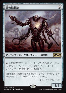 鋼の監視者(Steel Overseer)