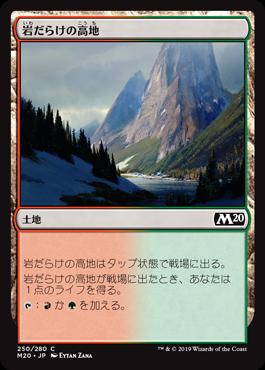 岩だらけの高地(Rugged Highlands)