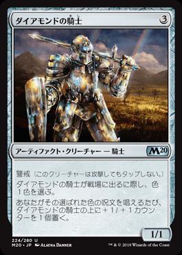 ダイアモンドの騎士(Diamond Knight)