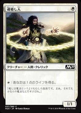 魂癒し人(Soulmender)