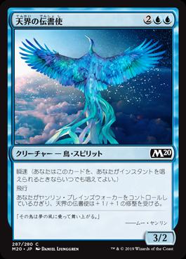 天界の伝書使(Celestial Messenger)