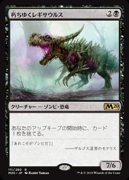 朽ちゆくレギサウルス