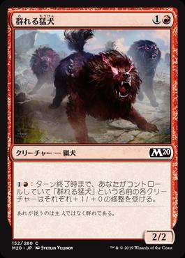 群れる猛犬(Pack Mastiff)