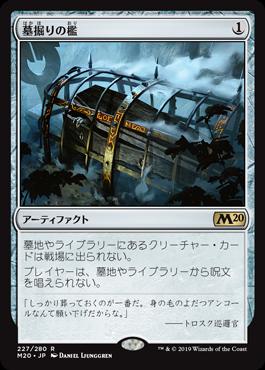 墓掘りの檻(Grafdigger's Cage)