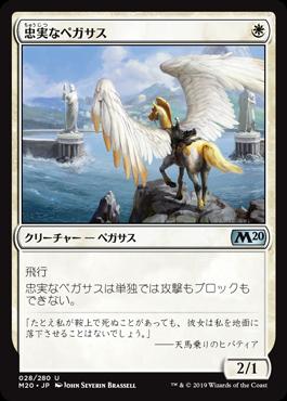 忠実なペガサス(Loyal Pegasus)