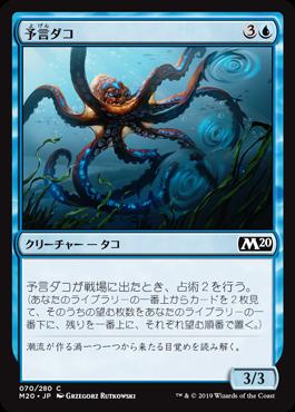 予言ダコ(Octoprophet)