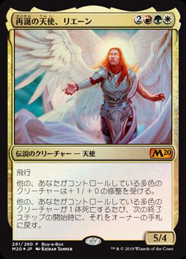 再誕の天使、リエーン(Rienne, Angel of Rebirth)