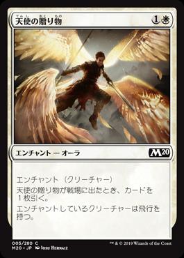 天使の贈り物(Angelic Gift)