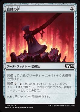 匪賊の斧(Marauder's Axe)