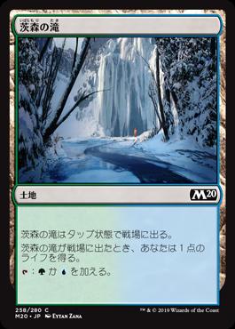 茨森の滝(Thornwood Falls)