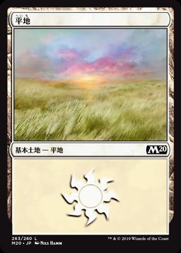 平地(Plains)