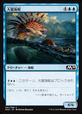 大襞海蛇(Frilled Sea Serpent)