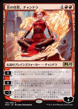 炎の侍祭、チャンドラ(Chandra, Acolyte of Flame)