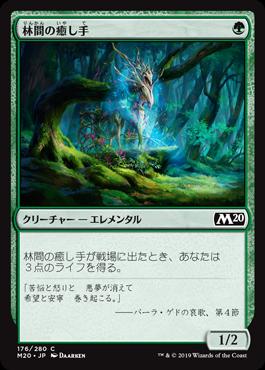 林間の癒し手