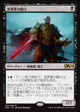 漆黒軍の騎士(Knight of the Ebon Legion)