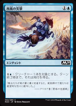 西風の突撃(Zephyr Charge)