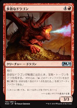 多欲なドラゴン(Rapacious Dragon)