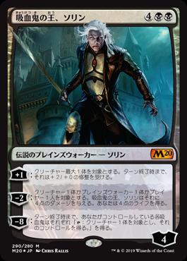 吸血鬼の王、ソリン(Sorin, Vampire Lord)