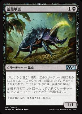 荒廃甲虫(Blightbeetle)