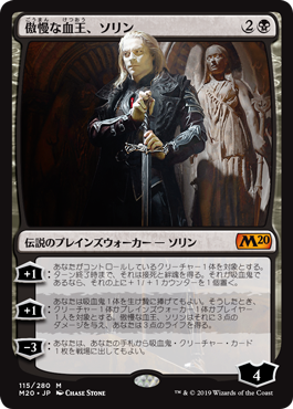 傲慢な血王、ソリン(Sorin, Imperious Bloodlord)