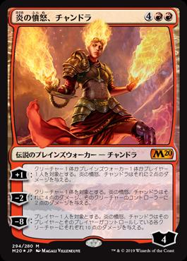 炎の憤怒、チャンドラ(Chandra, Flame's Fury)