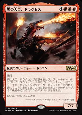 炎の大口、ドラクセス(Drakuseth, Maw of Flames)
