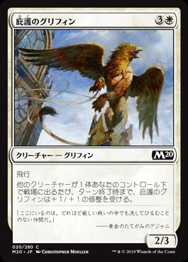 庇護のグリフィン(Griffin Protector)