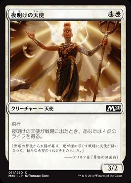 夜明けの天使(Dawning Angel)