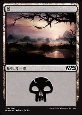 沼(Swamp)
