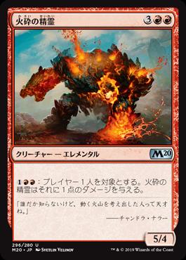 火砕の精霊(Pyroclastic Elemental)