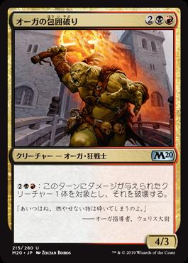 オーガの包囲破り(Ogre Siegebreaker)