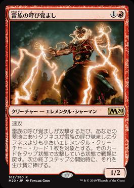雷族の呼び覚まし(Thunderkin Awakener)