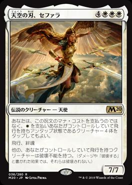 天空の刃、セファラ(Sephara, Sky's Blade)