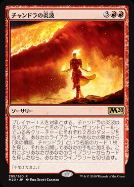 チャンドラの炎波(Chandra's Flame Wave)