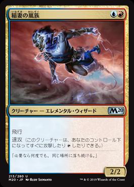 稲妻の嵐族(Lightning Stormkin)