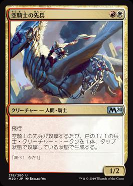 空騎士の先兵(Skyknight Vanguard)