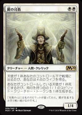 翼の司教(Bishop of Wings)