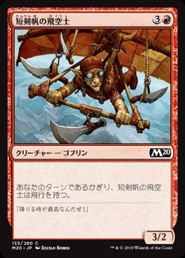 短剣帆の飛空士